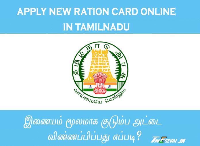 apply-new-ration-card-online-in-tamilnadu-TNPDS