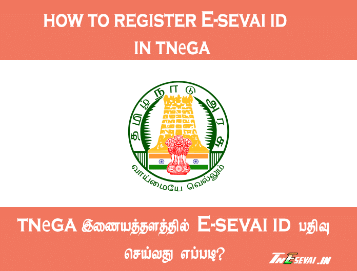 register-tnesevai-id-in-tnega