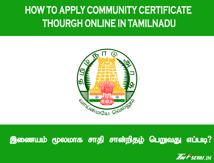 apply-income-certificate-through-online-in-tamilnadu