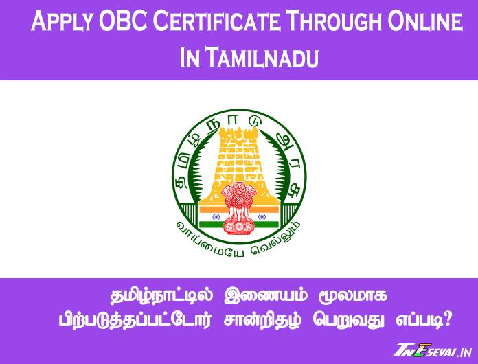 apply-obc-certificate-through-online-in-tamilnadu