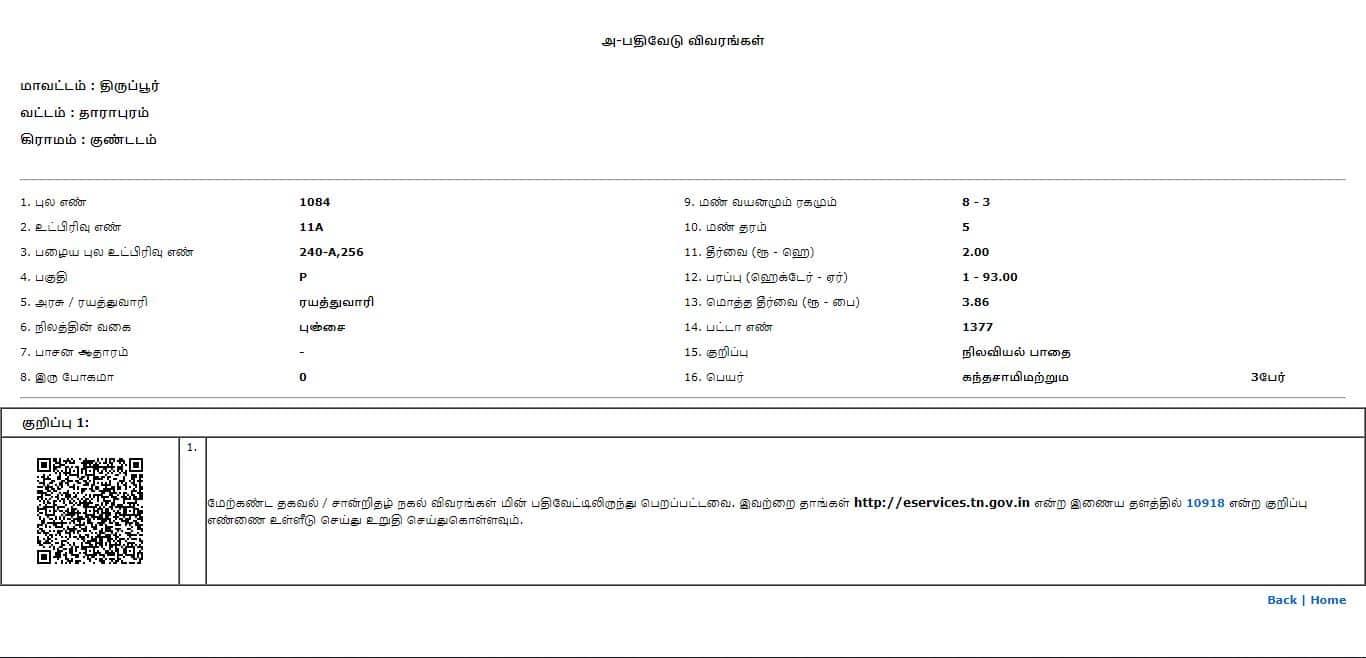 rsr-copy-online-tamilnadu