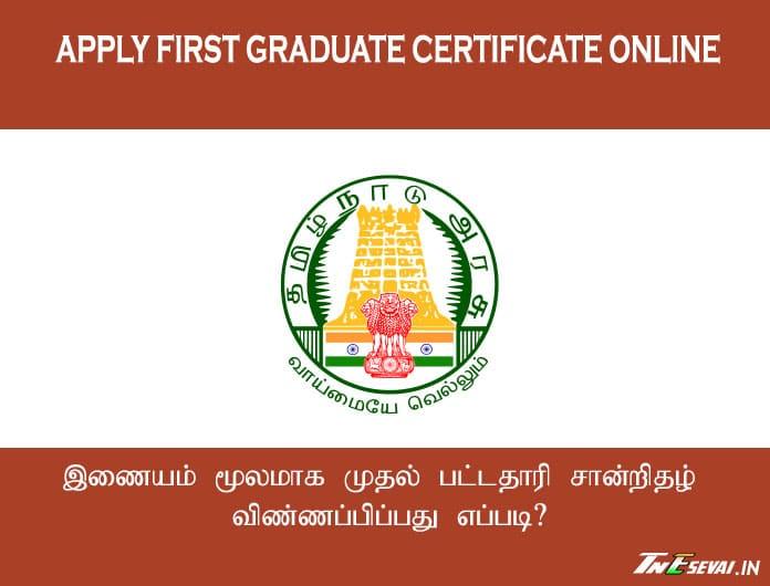 First Graduate Certificate apply online tamilnadu