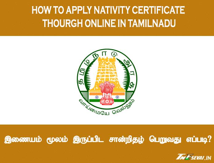 apply-nativity-certificate-online-tamilnadu