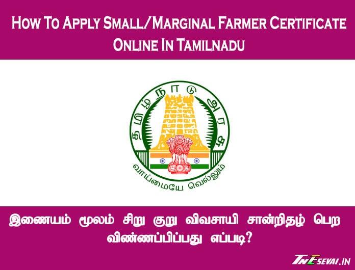 apply small/marginal farmer certificate online in Tamilnadu