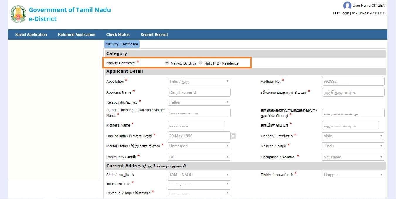 nativity-certificate-tamilnadu-form