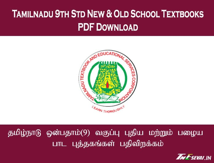 9th Std Samacheer Kalvi Tamilnadu New & Old Textbooks