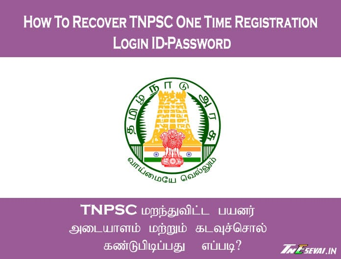 Recover TNPSC One Time Registration Login ID-Password