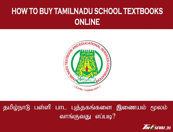 tamilnadu school books buy online