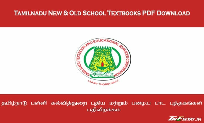 tamilnadu tn school textbooks