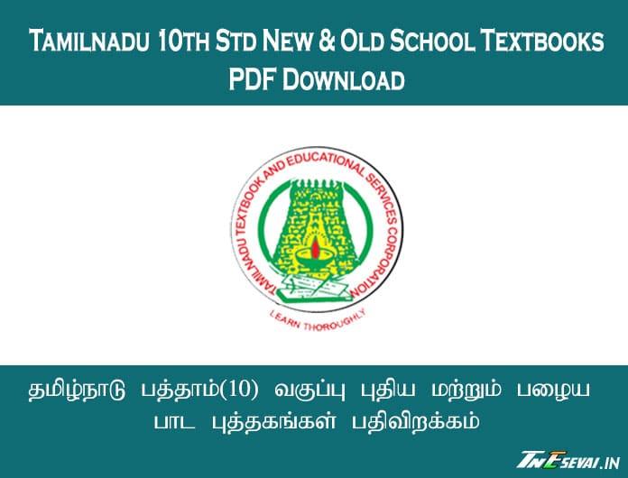 Tenth-10 Std Tamilnadu Samacheer Kalvi New & Old Textbooks