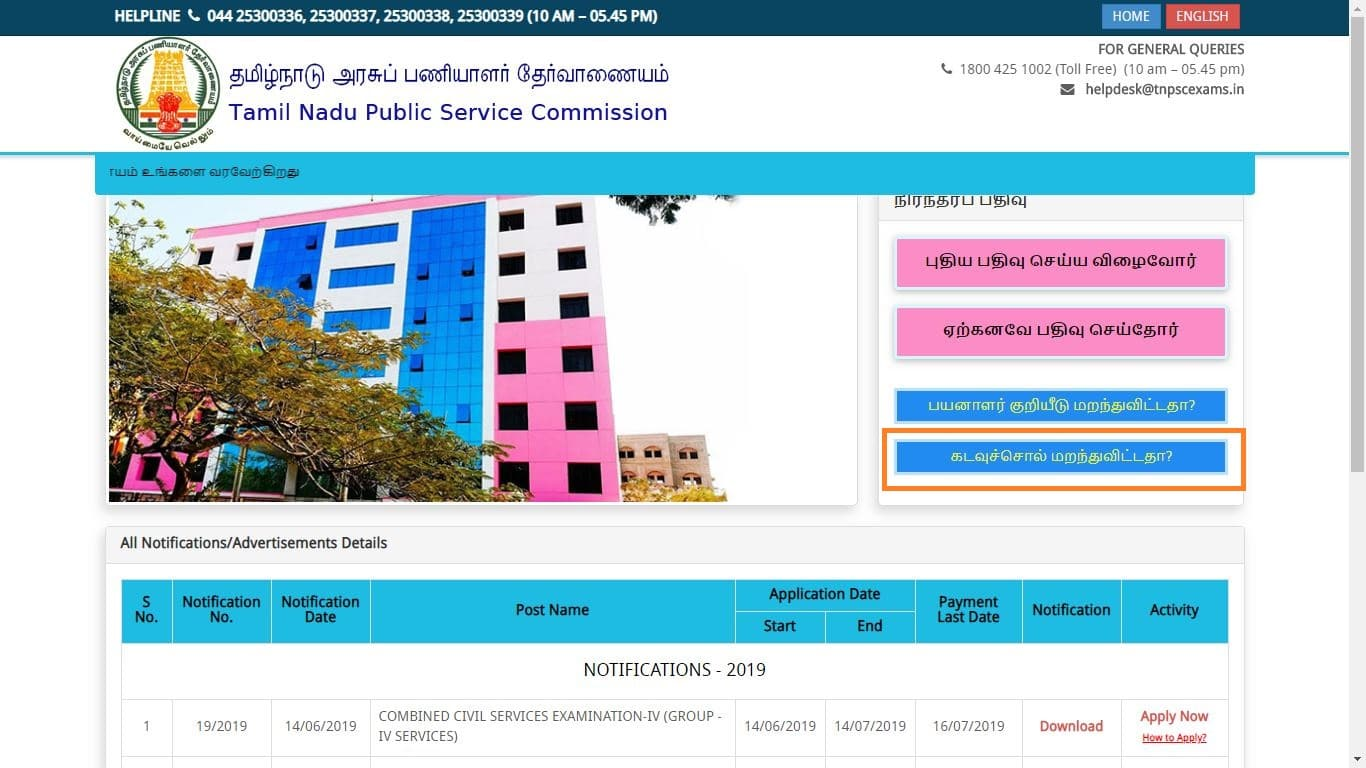tnpsc one time registration home page