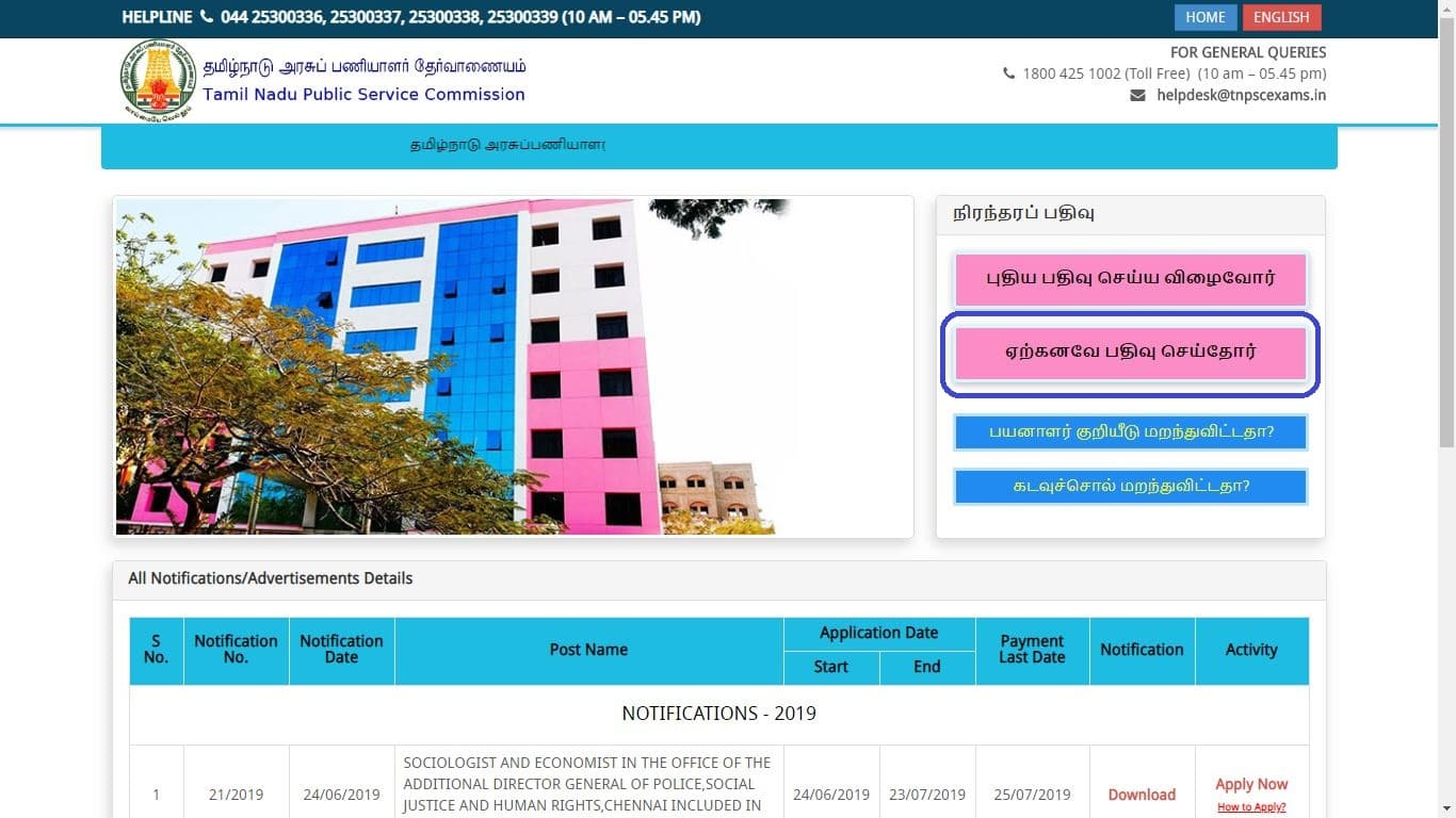 tnpsc exams portal login