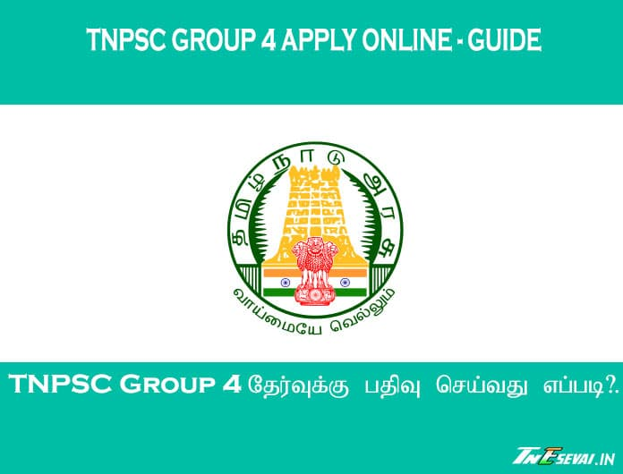 TNPSC Group 4 Apply Online