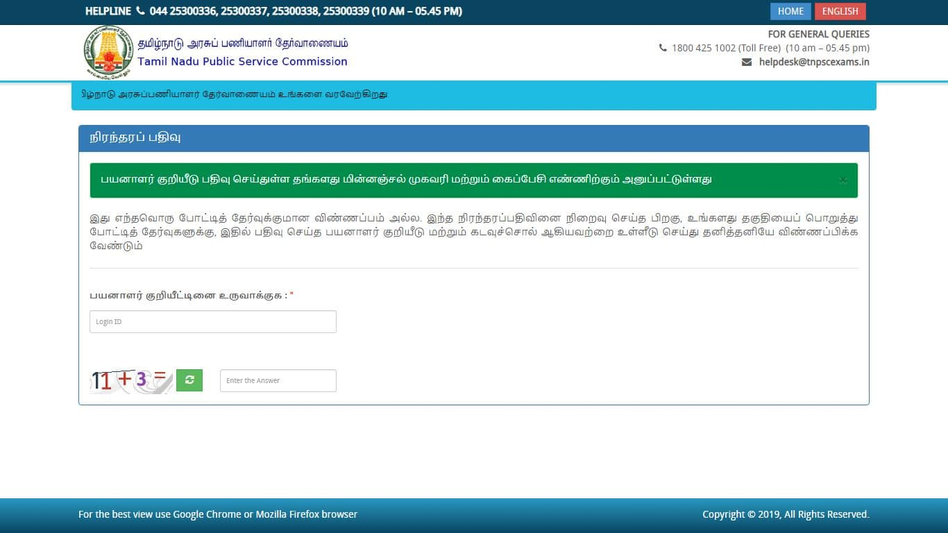 tnpsc one time registration change login id