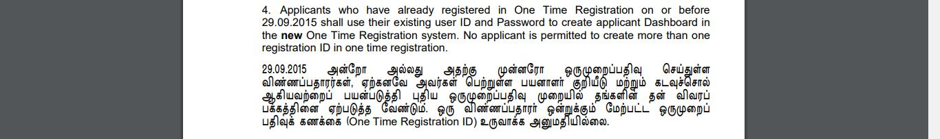 tnpsc one time registration instructions