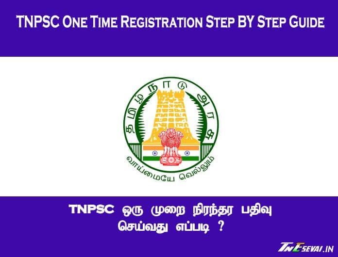 tnpsc one time registration guide