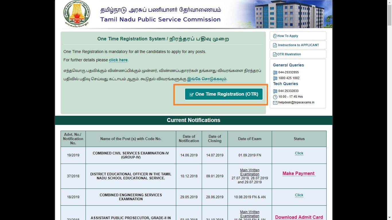 TNPSC one time registration otr