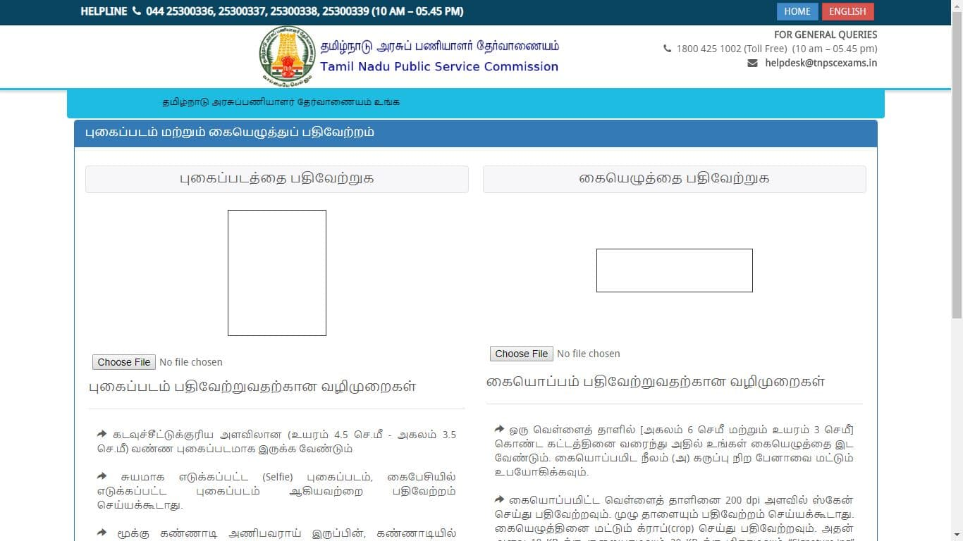 tnpsc one time registration photo and sign