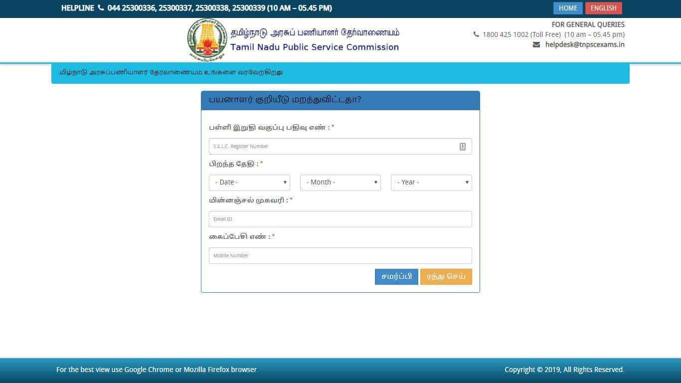 tnpsc one time registration login id form