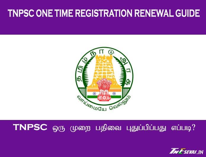 tnpsc one time registration renewal guide