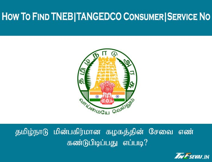 TNEB TANGEDCO Consumer Service No