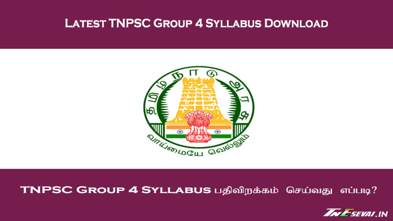 tnpsc group 4 syllabus pdf download