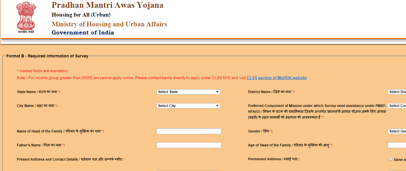 Pradhan Mantri Awas Yojana registration form