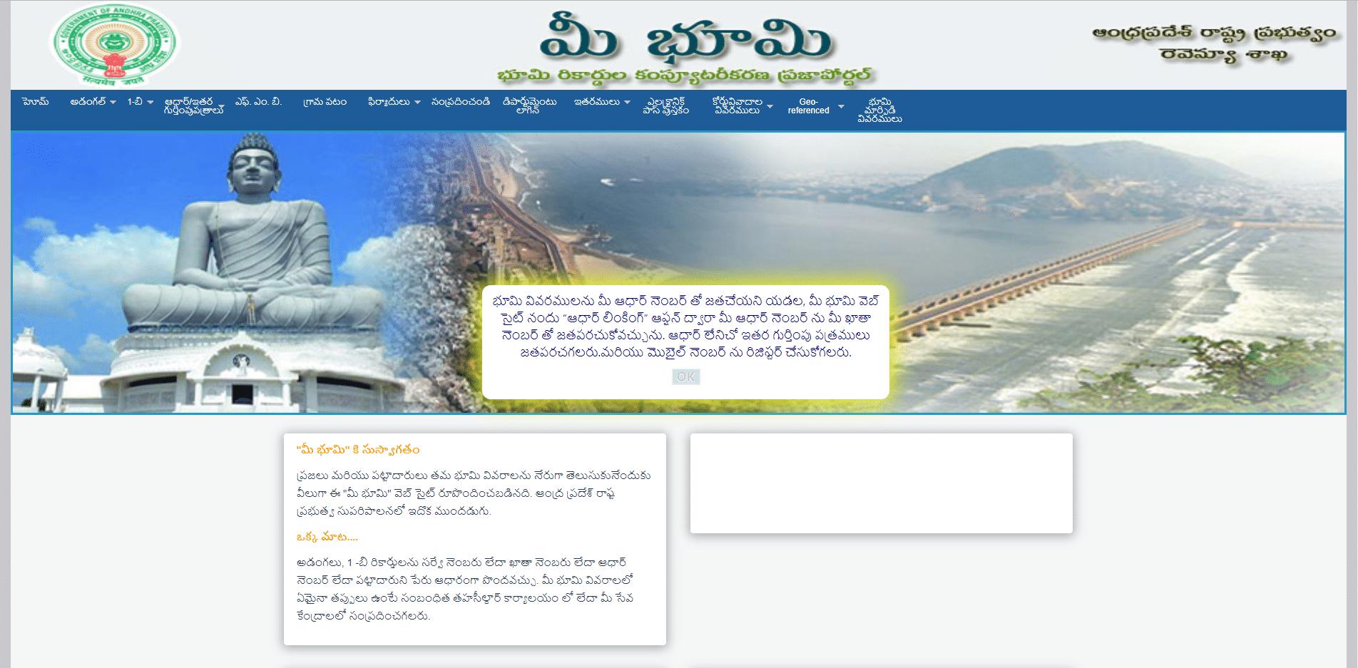 mee bhoomi homepage