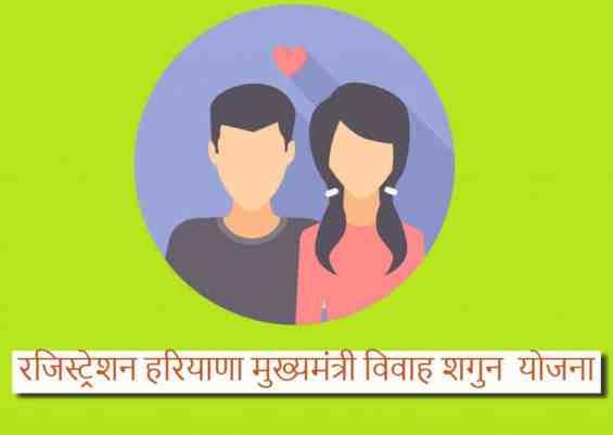 Haryana mukhyamantri vivah shagun yojana scheme