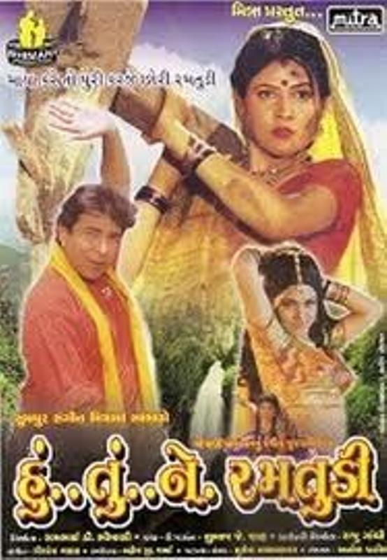 Hu Tu Ne Ramtudi (1999)