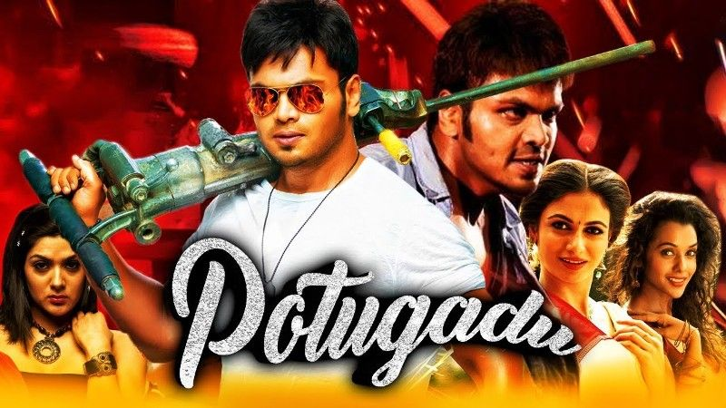 Potugadu (2013)