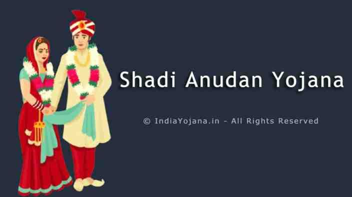 Shadi Anudan Yojana Status, Apply @ shadianudan.upsdc.gov.in