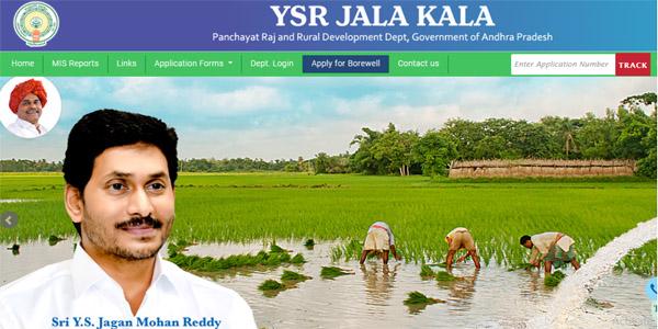 YSR Jalakala Official Website