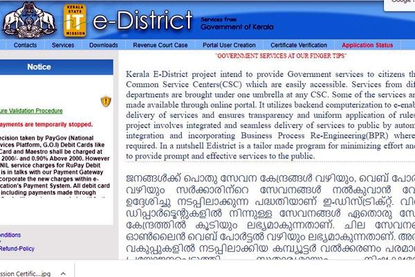 e-district portal or Akshaya